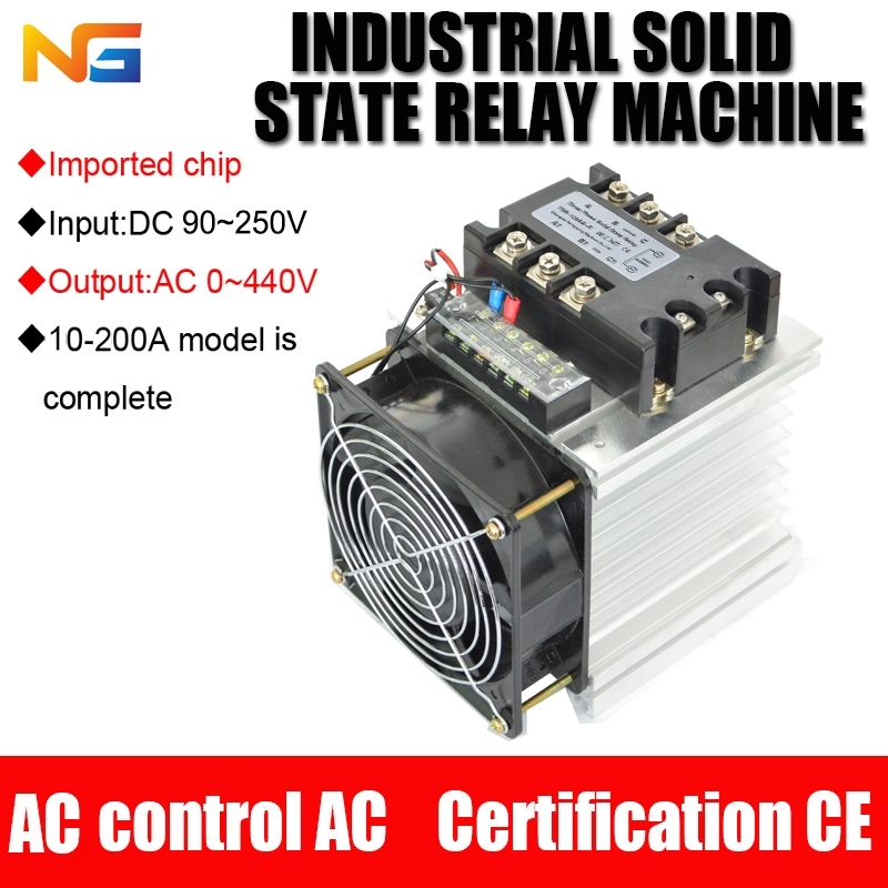 Shanghai Nenggong industrial-grade Three-phase Solid State Relay 200A AC control AC with radiator and fan industrial grade solid state relays 400a dc to ac non contact contactor