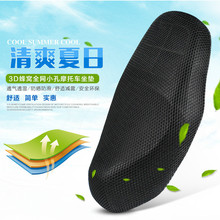 3D Mesh Sun Proof Motorcycle Seat Cover Breathable Summer Scooter Cushion Anti-Slip Prevent the Hot Insulation