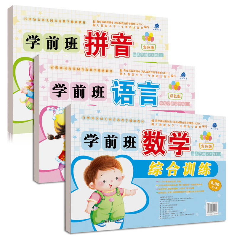 New Arrival Preschool Mathematics / Pinyin / Language Early Learning Books For Children And Kids Baby