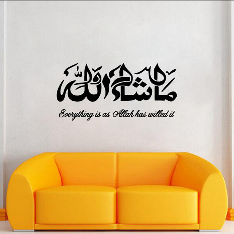 Decal Islamic Calligraphy Masha Allah Islamic wall Art islamic Wall Sticker