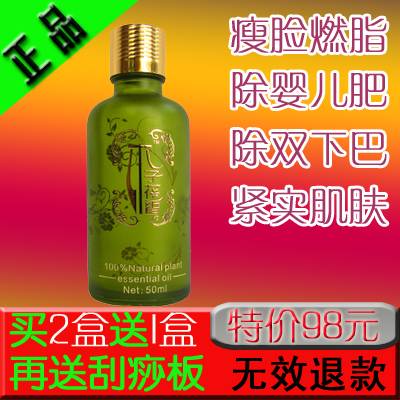 Face-lift essential oil strong male women's general 50ml