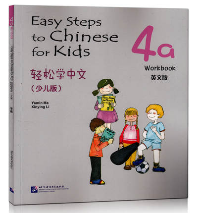 Easy Step to Chinese for Kids ( 4a ) Workbook in English for Kids Children Language Beginner Learner to Study Chinese easy step to chinese for kids 3b textbook books in english for children chinese language beginner to study chinese