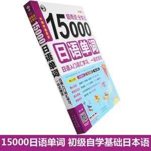 Image 2 - New 15000 Japanese words Japanese entry vocabulary learning Travel Japanese vocabulary book for beginner