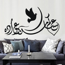 Islamic Muslim Art Islamic Calligraphy Art Wall Sticker Muslim Islamic Designs Decals Home Decoration Bedroom Decor Wallpaper