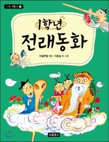 Grade 1 Traditional Children Story 112 Page LEARNING KOREAN LANGUAGE BOOK