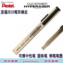 Pentel pen shape ze32 unisex pen ballpoint pen fountain pen ink rubber multi-purpose ink eraser 5pcs/lot