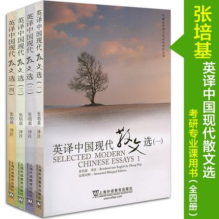 Selected Chinese Modern Prose In English Translation Keep On Learn As Long As You Live Knowledge Is Priceless And No Border-109