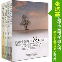 Selected Chinese Modern Prose in English Translation Keep on learn as long you live knowledge is priceless and no border-109