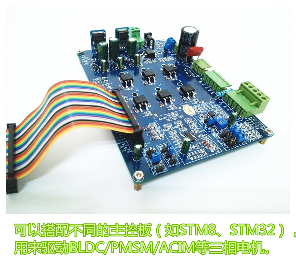 STM8MC-KIT Brushless DC Motor BLDC Power Driver Panel Rated Voltage 24V, Rated Power 300W