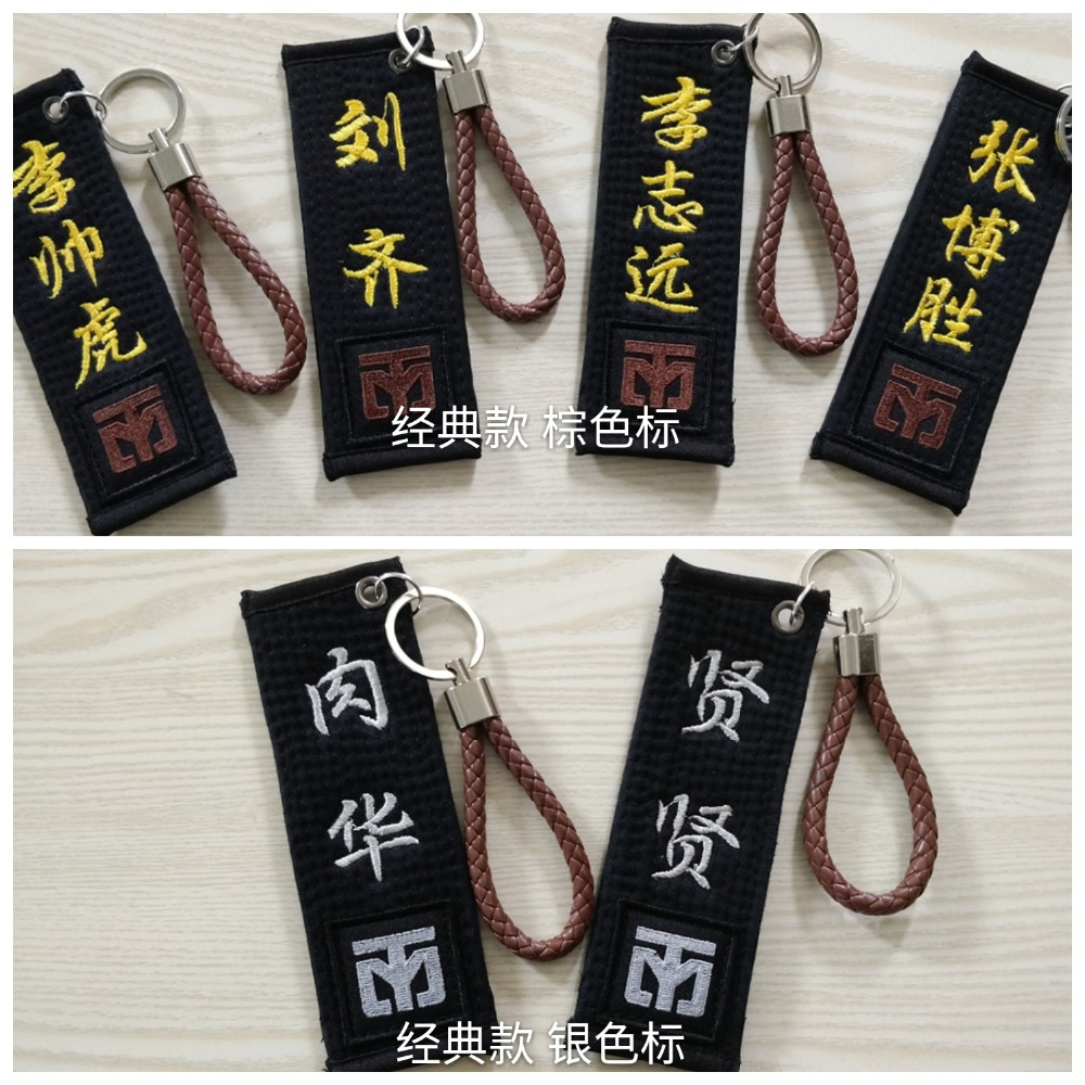 High Quality Taekwondo Keychain Tae Kwon Do Embroid Black Jewelry With Names Taekwondo Itf Taekwondo Bag Key Ring Embroidery