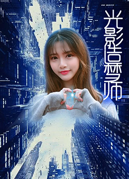《光影造梦师》2019年中国大陆剧情,爱情电影在线观看