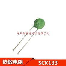 SCK10133MSY SCK133 SCK-133 13R 3A 10MM SCK13055MSY SCK055 SCK-055 5R 5A SCK2R56 SCK-2R56 SCK132R56MSY 2R5 6A 13 MILÍMETROS Termistor