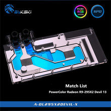 Bykski Full Coverage GPU Water Block For PowerColor Radeon R9-295X2 Devil 13 Graphics Card A-DL295X2DEVIL-X