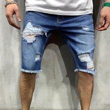 2019 лето новая мода хип-хоп уличная одежда модные шорты мужские джинсы рваные рваные брюки стрейч