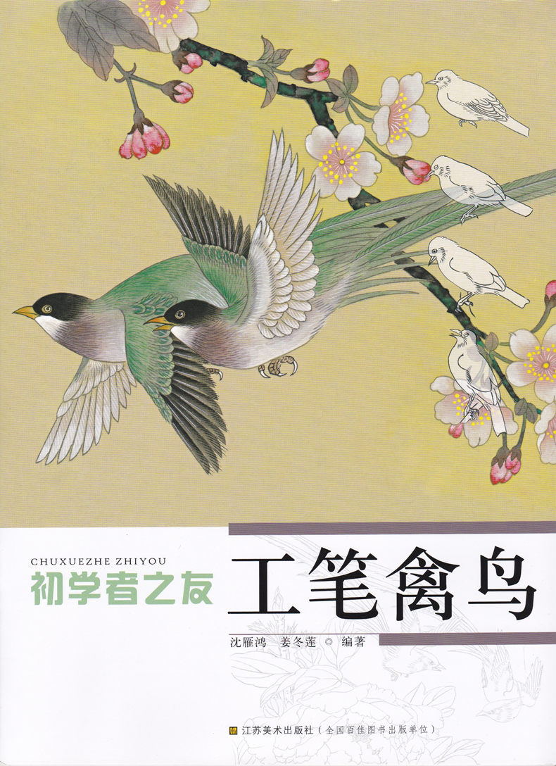 Chinese painting book gongbi (meticulous brush work) of birds by Jiangdong Lian Chen Yanhong chinese meticulous claborate style painting book chinese traditional gongbi painting china ancient flower textbook