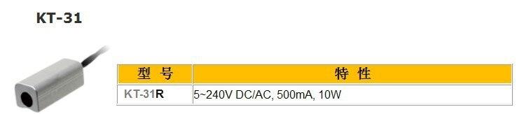 KT-31R capteur REED commutateur (LONG fil) AC DC 5-240 VKT-31R capteur REED commutateur (LONG fil) AC DC 5-240 V