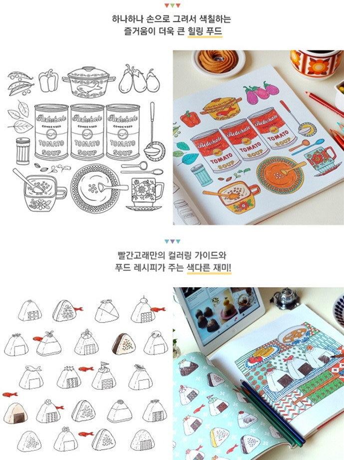 Coloración y la comida hecha en Corea libro para colorear para niños ...