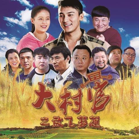 电视剧《大村官2》主题曲 大村官