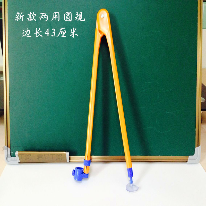 Teaching dual compasses chalk whiteboard pen drawing