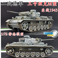 1: 72 Segunda Guerra Mundial Alemanha N °. três No. 3 modelo de tanque modelo M 60449 Veyron produtos