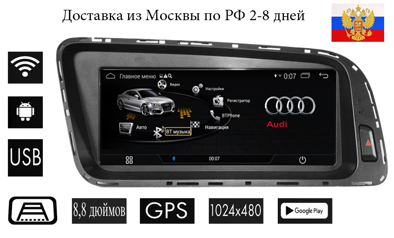 Android Monitor for Audi Q5, A5, A4  with BT, Mirror link, GPS navigator, multimedia player, play market etc. 8.8 inch screen. Android Monitor for Audi Q5, A5, A4  with BT, Mirror link, GPS navigator, multimedia player, play market etc. 8.8 inch screen.