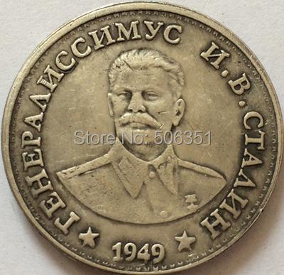 Русские монеты 1 рубль 1949 CCCP копия Бесплатная доставка ...