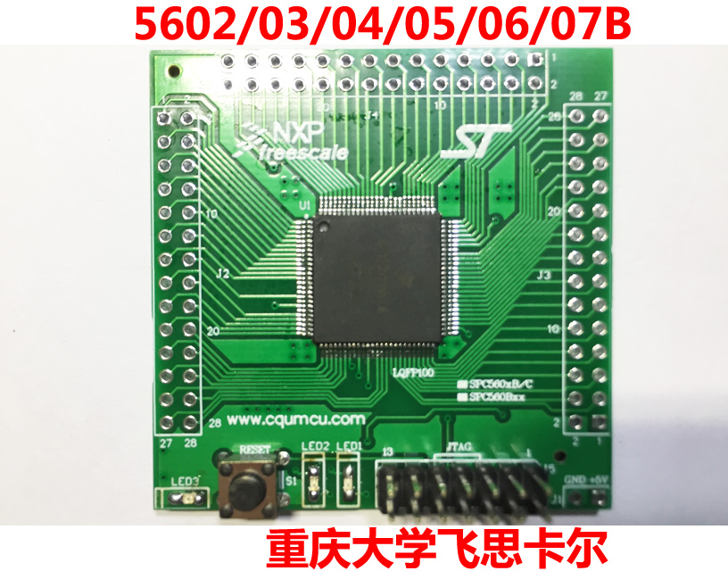 For Freescale MPC560xB Development Board Core Board SPC5607BVLL6 100 Foot SC120536 BurningFor Freescale MPC560xB Development Board Core Board SPC5607BVLL6 100 Foot SC120536 Burning