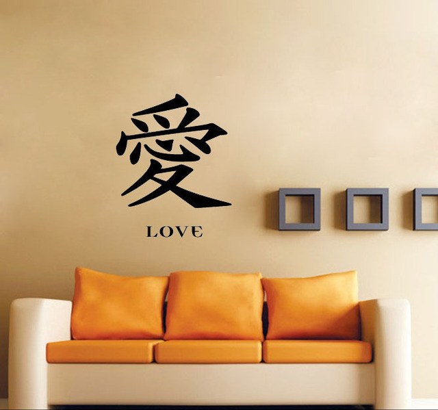 Love Kanji wall decals vinyl stickers home decor living room ...
