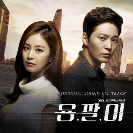 SBS DRAMA YONG PAL O.S.T  RELEASE DATE 2015.10.06   KPOP bigbang 2012 bigbang live concert alive tour in seoul release date 2013 01 10 kpop