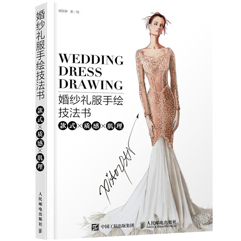 New Arrival 1 Pcs Wedding Dress Drawing Book Style / Texture / Fashion Art Design Book For Adult