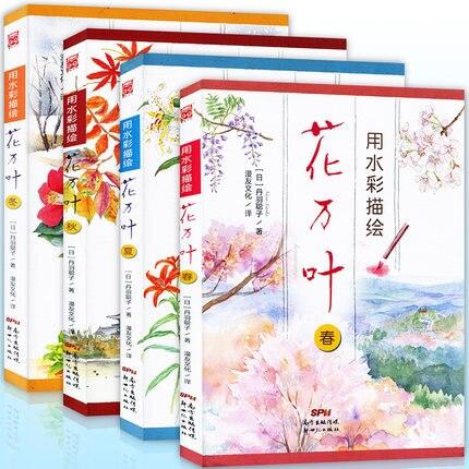 4 livres de dessin, représentant des fleurs et des feuilles à l'aquarelle: apprenez les sciences humaines japonaises anciennes