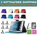 For Archos 101 Copper 10.1 inch Universal Tablet PU Leather Magnetic Cover Case 3 Gifts free stylus