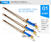 Free shipping Cutting Torch Gas Torch Welding Torches G01 30/100/300 Straight Head Welding Accessories