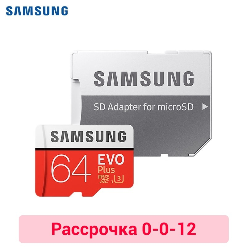 Карта памяти samsung microSDHC EVO + V2 64 ГБ + SD адаптер 0-0-12