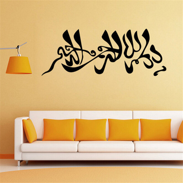 Maaryee 115 541 4cm islamic muslim style letters wall stickers house decorations vinyl decals living