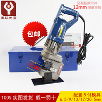 Electric punching machine angle angle iron stainless steel hydraulic punching machine 6mm channel flange punching tool mhp 20