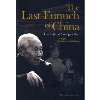 The Last Eunuch Of China The Life Of Sun Yaoting Language English Keep On Lifelong Learning As Long As You Live-351