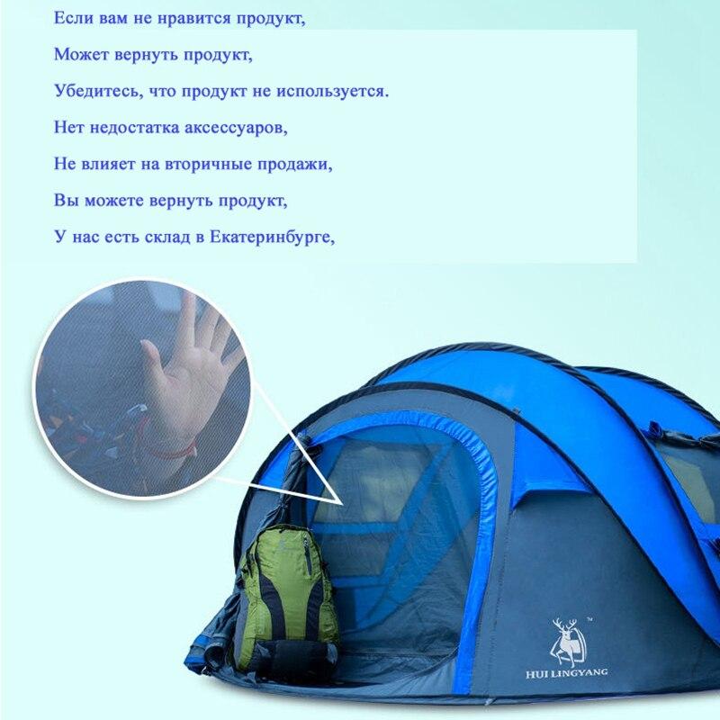 HUI LINGYANG палатка Всплывающие палатки для кемпинга Открытый Кемпинг пляж открытый тент водонепроницаемый палатки большой автоматический Сверхлегкий семейный - 4