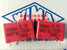 цены 2018 hot sale 10pcs Germany WIMA MKP10 1000V 0.15UF 1000V 154 150Nf P: 37.5mm free shipping