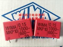 цены 2018 hot sale 10pcs Germany WIMA MKP10 1000V 0.15UF 1000V 154 150Nf P: 37.5mm free shipping