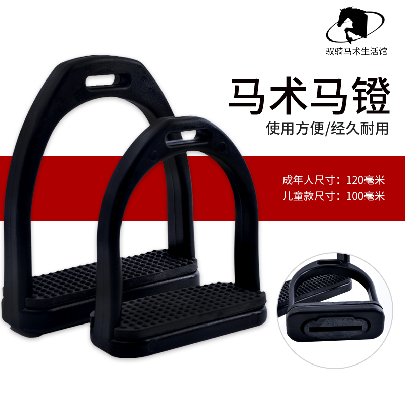 Rider's Pedal With High Strength Plastic POM Stirrup And Rubber Pad