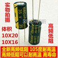 10pcs high quality 35V680UF  High frequency and low resistance  Long life chenxing Electrolytic capacitor  680UF35V