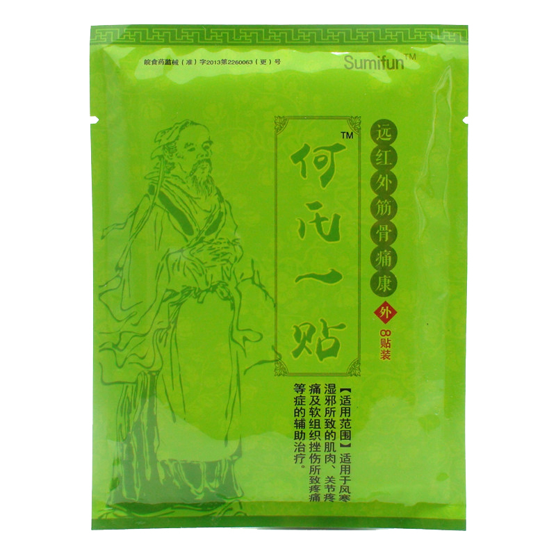 8Pcs/Bag Tiger Balm Chinese Pain Relief Plaster Relief Rheumatism Joint Pain Relief Patch Medical Plaster Back Pain Massage