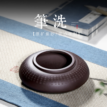 Yixing famous artists pure hand-made purple sand tea with pen washer purple clay heart kungfu tea set
