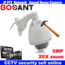 7″ waterproof  high speed PTZ IP dome camera 20X optical zoom 5MP PTZ IP dome  camera SD card suppot