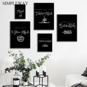 Allah Islamic Wall Art Picture Arabic Muslim Poster Black White Print Minimalist Canvas Painting Modern Living Room Decoration