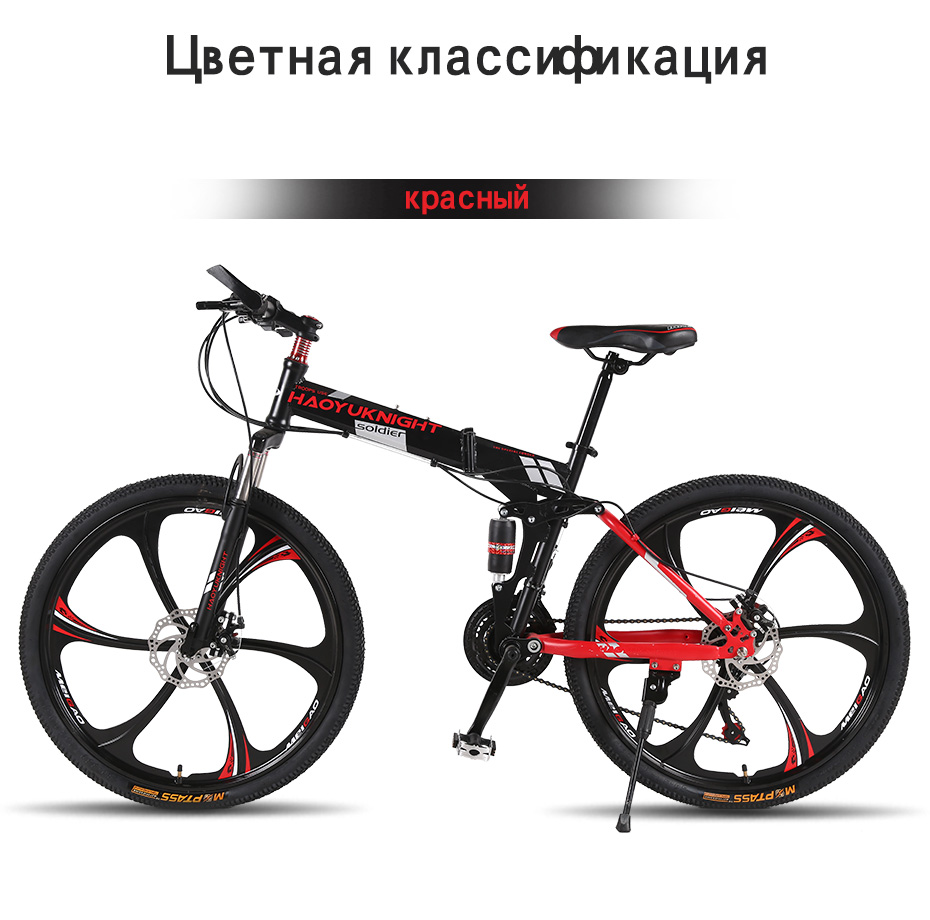 HTB12I9UKr1YBuNjSszeq6yblFXao HaoYuKnight Bicycle mountain bike 21 speed off-road male and female adult students one spokes wheel folding bicycle