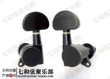 H-B1 guitar string buttons/full enclosed string knobs/violin knobs/string axles/string winders