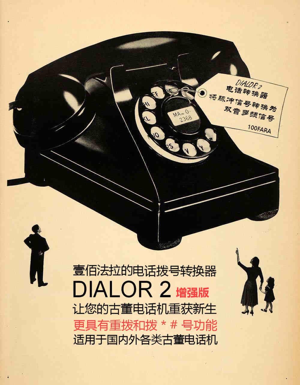 Teléfono de dial antiguo/convertidor de pulso a doble tono compatible con Europa y los Estados Unidos Japón teléfono internacional mejorado