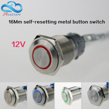 2piece 16 mm the reset mmetal button with light switch voltage 12v current 3A250VDC waterproof rust green and yellow blue